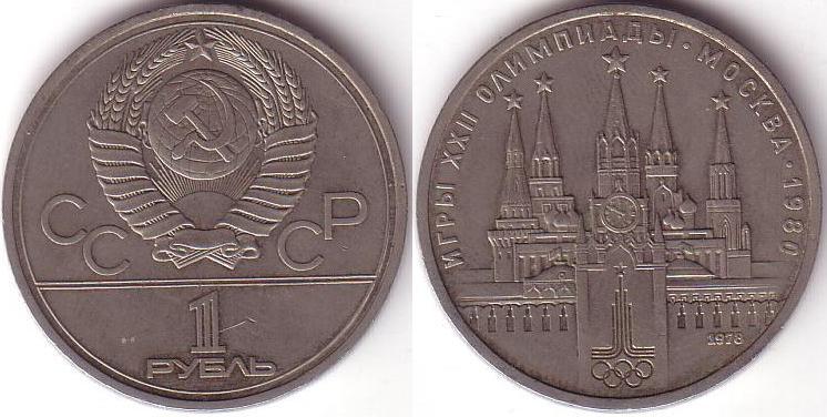 1 Rublo - 1978 - Torre dell'Orologio