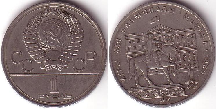 1 Rublo - 1980 - Dolgorukij