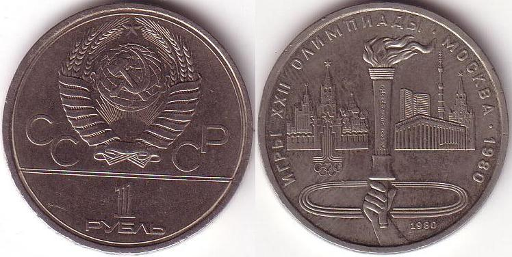 1 Rublo - 1980 - Torcia olimpica