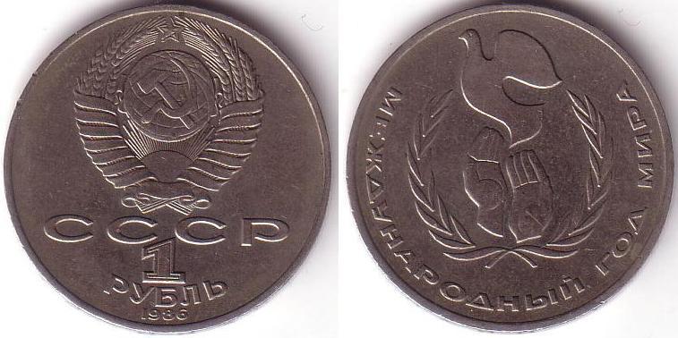 1 Rublo - 1986 - Pace