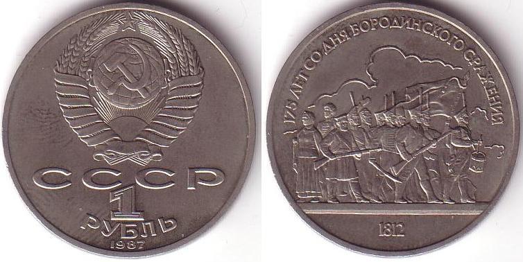 1 Rublo - 1987 - Battaglia di Borodino