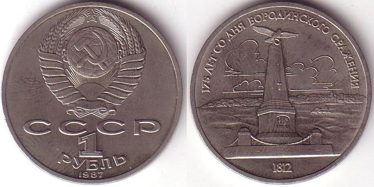 1 Rublo - 1987 - Monumento a Kutzov