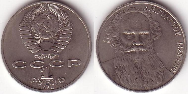 1 Rublo - 1988 - Tolstoi