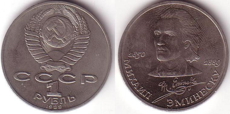 1 Rublo - 1989 - Eminescu