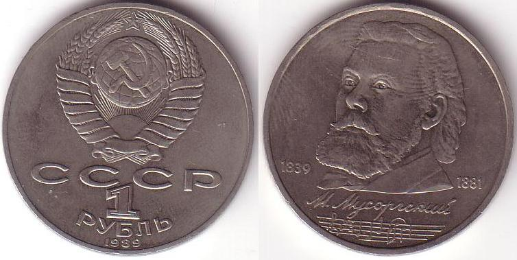 1 Rublo - 1989 - Musorgsky