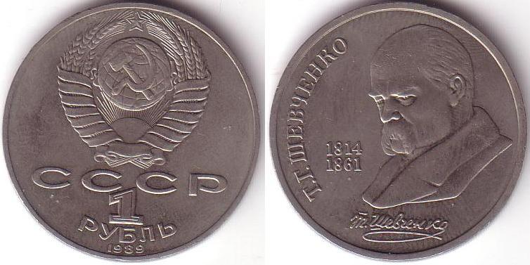 1 Rublo - 1989 - Sevchenko
