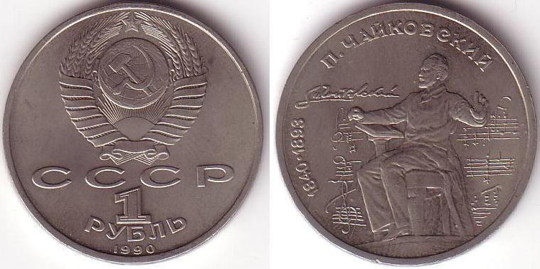 1 Rublo - 1990 - Caikovski