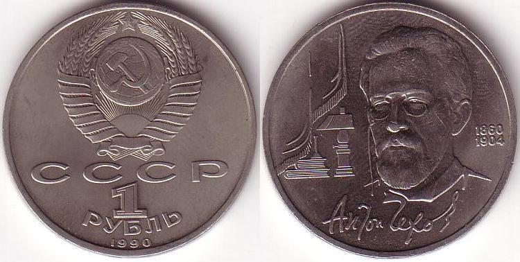 1 Rublo - 1990 - Cekov
