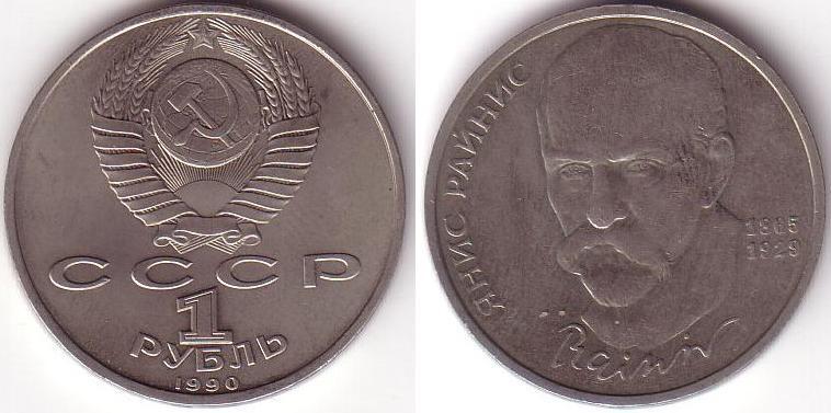 1 Rublo - 1990 - Rainis