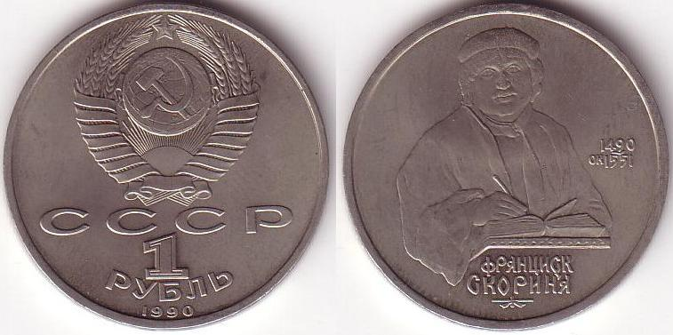 1 Rublo - 1990 - Scorina