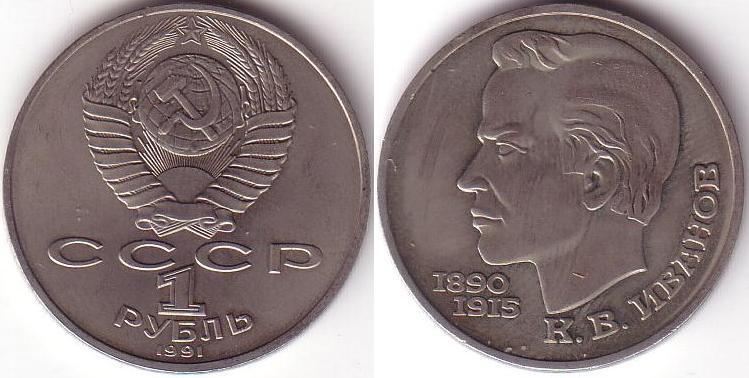1 Rublo - 1991 - Ivanov