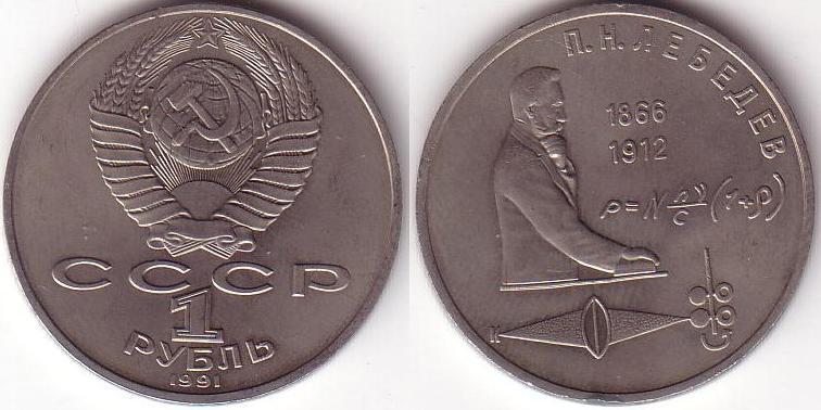 1 Rublo - 1991 - Lebedev