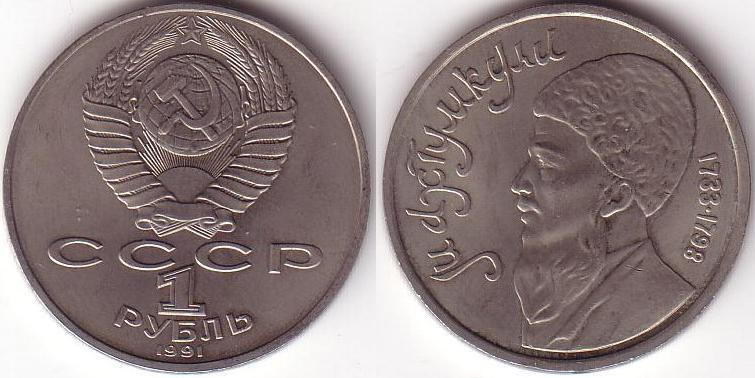 1 Rublo - 1991 - Makhtumkuli