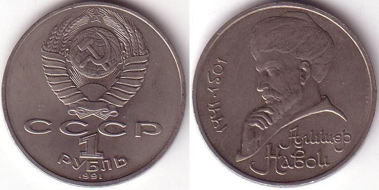 1 Rublo - 1991 - Alisher Navoi