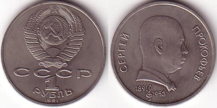 1 Rublo - 1991 - Prokofiev