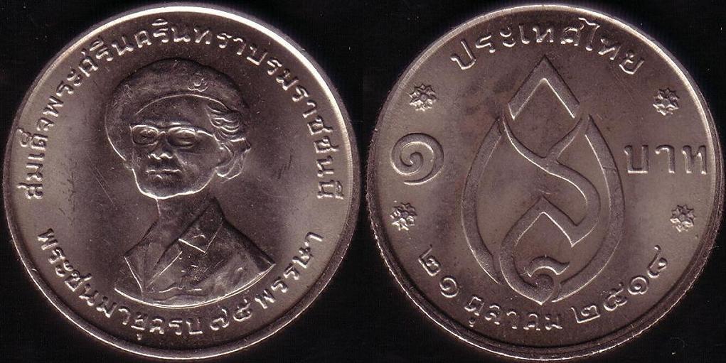 1 Baht - 1975