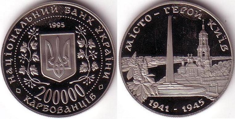 200000 Karbovantsiv - Kiev