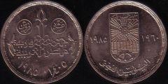Egitto – 10 Piastre – 1985 – NPI
