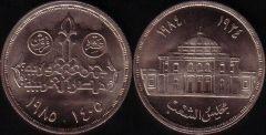 Egitto – 10 Piastre – 1985 – Parlamento