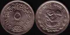 Egitto – 5 Piastre – 1972 – UNICEF