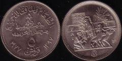 Egitto – 5 Piastre – 1977 – FAO