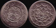Iran – 20 Rials – SH 1360 – 1981
