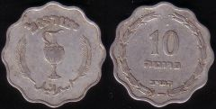 10 Prutah – 1952