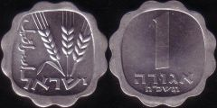 Israele – 1 Agorah – 1968