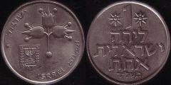 Israele – 1 Lirah – 1974