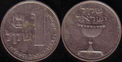 Israele – 1 Sheqel – 1981