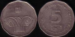 Israele – 5 New Sheqalim – 1990