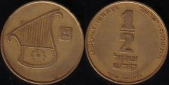 Israele – ½ New Sheqel – 1985