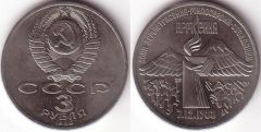 3 Rubli - 1989 - Terremoto in Armenia