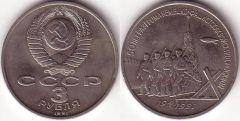 3 Rubli - 1991