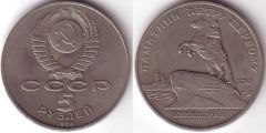 5 Rubli - 1988 - Monumento a Pietro il Grande