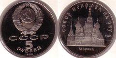 5 Rubli - 1989 - Cattedrale Pokrowsky