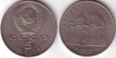 5 Rubli - 1990 - Cattedrale Uspenski