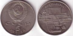 5 Rubli - 1990 - Manoscritti armeni