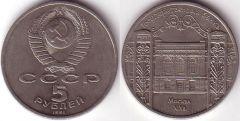 5 Rubli - 1991 - Banca di Mosca