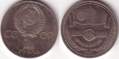 1 Rublo - 1981 - Alleanza Russo-Bulgara