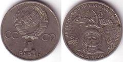 1 Rublo - 1981 - Gagarin