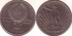 1 Rublo - 1982 - Nascita Unione Sovietica