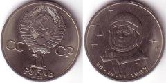 1 Rublo - 1983 - Tereshkova