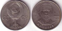 1 Rublo - 1984 - Popov