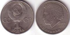 1 Rublo - 1984 - Puskin