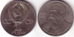 1 Rublo - 1985 - Engels