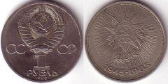1 Rublo - 1985 - Fine Guerra Mondiale