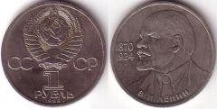 1 Rublo - 1985 - Lenin
