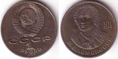 1 Rublo - 1986 - Lomonosov