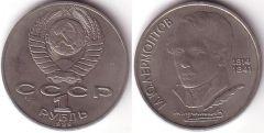 1 Rublo - 1989 - Lermontov